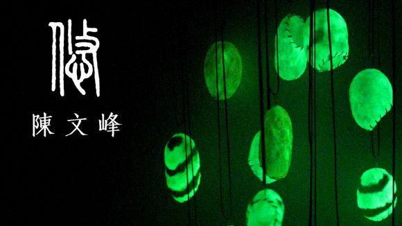 DTerra inaugura avui una exposició de Walter Chen