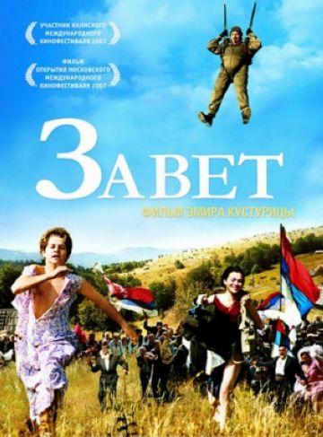 'Zavet', d'Emir Kusturica, al cicle del Cinema d'Autor