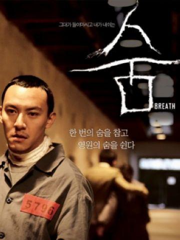 'Soom' de Kim Ki-duk arriba avui al cicle del cinema d'autor