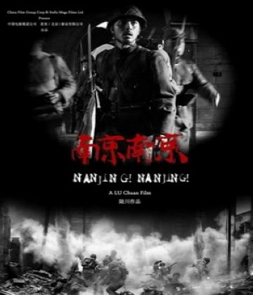 'Nanjing! Nanjing!', film protagonista del cinema d'autor d'avui