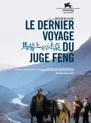 'Mabei shang de fating', de Liu Jie, al cicle del cinema d'autor