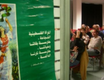 La 6a jornada de solidaritat amb el poble palestí alerta de la doble discriminació de la dona a Palestina