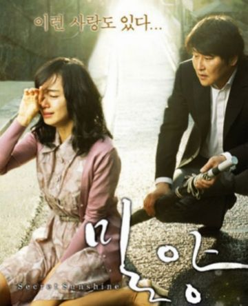 El suspens sud-coreà arriba amb 'Secret Sunshine' al Cicle de Cinema d'Autor